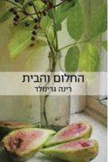 """ספרה של רינה גרינולד """"החלום והבית"""", עורכת אורנה לנדאו"""