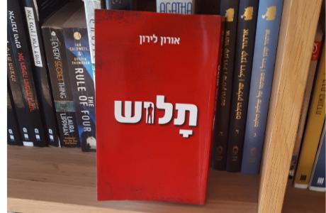 ספר חדש לאורון לירון